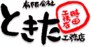 熊本県熊本市のキッチンリフォーム、水廻りリフォーム|時田工務店